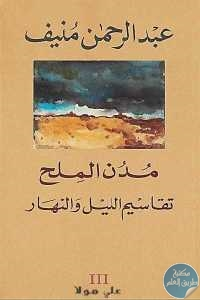 be3a9 253 1 - تحميل كتاب مدن الملح 3  : تقاسيم الليل والنهار - رواية pdf لـ عبد الرحمن منيف