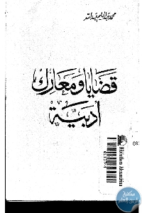bkb ar08566 - تحميل كتاب قضايا ومعارك أدبية pdf لـ محمد عبد الحليم عبد الله