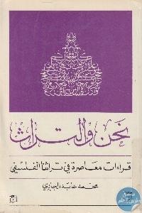 books4arab 1583 - تحميل كتاب نحن والتراث  pdf لـ محمد عابد الجابري