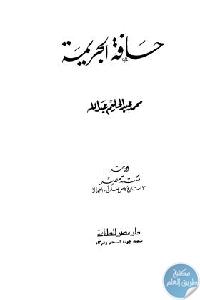 bskn13343 - تحميل كتاب حافة الجريمة - قصص pdf لـ محمد عبد الحليم عبد الله