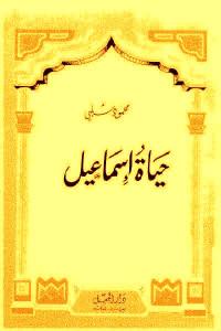 c0072 839 - تحميل كتاب حياة إسماعيل pdf لـ محمود شلبي