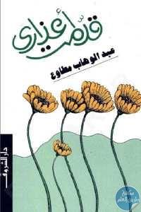 c069a 367 1 - تحميل كتاب قدمت أعذاري pdf لـ عبد الوهاب مطاوع