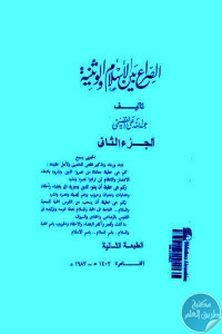 c078b 306 1 - تحميل كتاب الصراع بين الإسلام والوثنية ( جزئين) pdf لـ عبد الله القصيمي