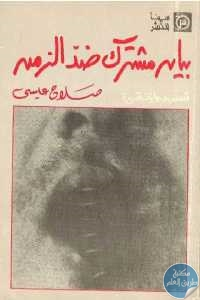 c1ffb 69 1 - تحميل كتاب بيان مشترك ضد الزمن - قصص وروايات قصيرة pdf لـ صلاح عيسى