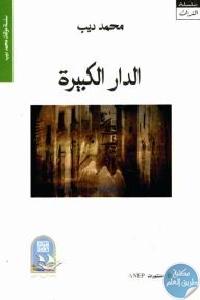 c2360286 6bac 4212 8bf5 da5d4c64d8b0 192X290 - تحميل كتاب الدار الكبيرة - رواية pdf لـ محمد ديب