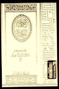 c326a 191 - تحميل كتاب المجموعة الكاملة - المجلد الثاني عشر : العقائد والمذاهب (02) pdf لـ عباس محمود العقاد