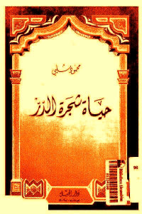 c7327 847 - تحميل كتاب حياة شجرة الدر pdf لـ محمود شلبي