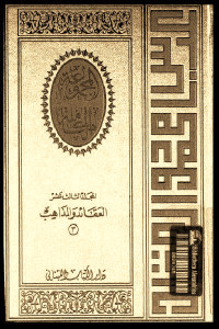 c861d 192 - تحميل الكتاب المجموعة الكاملة - المجلد الثالث عشر العقائد والمذاهب (3) pdf لـ عباس محمود العقاد