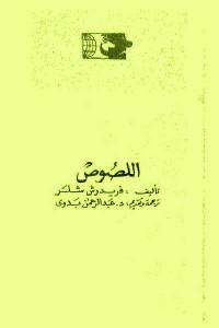 c98bd 221 - تحميل كتاب اللصوص - مسرحية pdf لـ فريدرش شلر