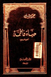 cd754 849 - تحميل كتاب حياة فاطمة عليها السلام pdf لـ محمود شلبي