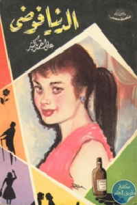 ce8591c3 83bd 4e75 b51d 39247d336b42 192X290 - تحميل كتاب الدنيا فوضى pdf لـ علي أحمد باكثير