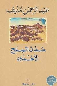 cf76a 252 1 - تحميل كتاب مدن الملح 2 : الأخدود - رواية pdf لـ عبد الرحمن منيف