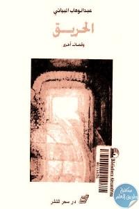 d3467 324 1 - تحميل كتاب الحريق وقصائد أخرى pdf لـ عبد الوهاب البياتي