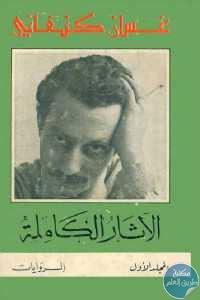 d4a30 520 1 - تحميل كتاب الآثار الكاملة - المجلد الأول ( الروايات) pdf لـ غسان كنفاني