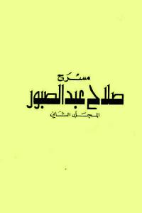 d5248 68 - تحميل كتاب مسرح صلاح عبد الصبور - المجلد الثاني pdf