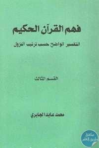 d818e 707 1 - تحميل كتاب فهم القرآن الحكيم - التفسير الواضخ حسب ترتيب النزول ( القسم الثالث) pdf لـ محمد عابد الجابري