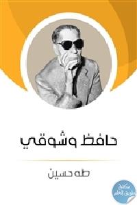 d83c5fec 2677 4f1f a2e6 5ba933c7a06b - تحميل كتاب حافظ وشوقي pdf لـ طه حسين