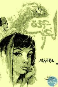 d91a3 734 1 - تحميل كتاب عودة الغريب - رواية pdf لـ محمد عبد الحليم عبد الله