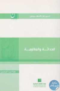 dad48 136 1 - تحميل كتاب الحداثة والمقاومة pdf لـ طه عبد الرحمن