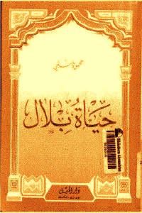 dad58 842 - تحميل كتاب حياة بلال pdf لـ محمود شلبي