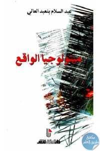 db591 283 1 - تحميل كتاب ميثولوجيا الواقع pdf لـ عبد السلام بنعبد العالي