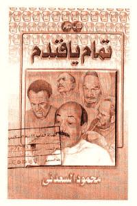dd05f 773 - تحميل كتاب تمام يا فندم pdf لـ محمود السعدني