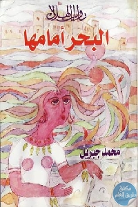 dd5254fc be01 44f0 8e76 83c172c93725 - تحميل كتاب البحر أمامها - رواية pdf لـ محمد جبريل