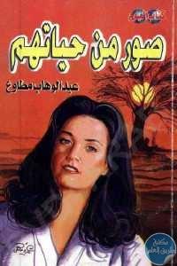 e171f 365 1 - تحميل كتاب صور من حياتهم pdf لـ عبد الوهاب مطاوع