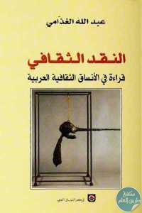 e451f 296 1 - تحميل كتاب النقد الثقافي : قراءة في الأنساق الثقافية العربية pdf لـ عبد الله الغذامي