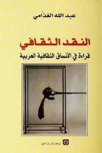 e451f 296 - تحميل كتاب النقد الثقافي : قراءة في الأنساق الثقافية العربية pdf لـ عبد الله الغذامي