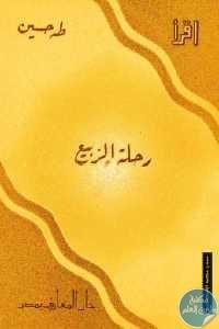 e4ea6 111 1 - تحميل كتاب رحلة الربيع pdf لـ طه حسين