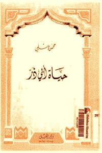e4fe4 836 - تحميل كتاب حياة أبي ذر pdf لـ محمود شلبي