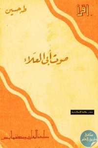 e58b7 114 1 - تحميل كتاب صوت أبي العلاء pdf لـ طه حسين