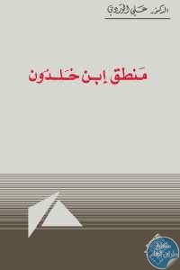 e6d98 425 1 - تحميل كتاب منطق ابن خلدون pdf لـ الدكتور علي الوردي