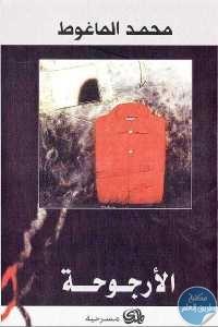 e6e1a 637 1 - تحميل كتاب الأرجوحة - مسرحية pdf لـ محمد الماغوط