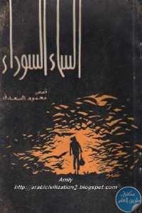 e7b1e 762 1 - تحميل كتاب السماء السوداء - قصص pdf لـ محمود السعدني