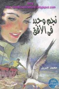 e802f 653 1 - تحميل كتاب نجم وحيد في الأفق - رواية pdf لـ محمد جبريل