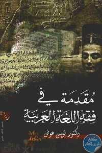 ee98a 608 1 - تحميل كتاب مقدمة في فقه اللغة العربية pdf لـ دكتور لويس عوض