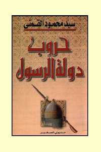 ef023 34 - تحميل كتاب حروب دولة الرسول pdf لـ سيد محمود القمني