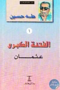 f22ec 98 1 - تحميل كتاب الفتنة الكبرى 1 - عثمان pdf لـ طه حسين