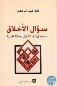 f44de 148 1 - تحميل كتاب سؤال الأخلاق - مساهمة في النقد الأخلاقي للحداثة الغربية pdf لـ طه عبد الرحمن
