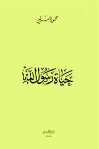 f45ff 844 - تحميل كتاب حياة رسول الله pdf لـ محمود شلبي