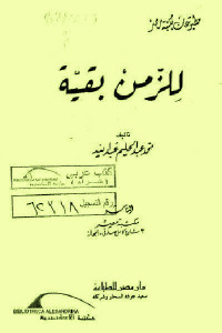 f4d4e 740 - تحميل كتاب للزمن بقية - رواية pdf لـ محمد عبد الحليم عبد الله