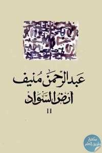 f5586 249 1 - تحميل كتاب أرض السواد - الجزء الثاني ( الرواية) pdf لـ عبد الرحمن منيف