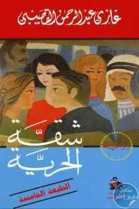 f75c8 500 1 - تحميل كتاب شقة الحرية - رواية pdf لـ غازي عبد الرحمن القصيبي