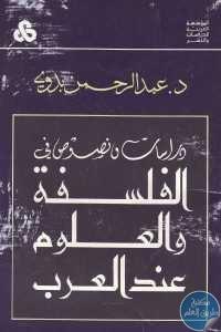 f89af 224 1 - تحميل كتاب دراسات ونصوص في الفلسفة والعلوم عند العرب pdf لـ د. عبد الرحمن بدوي