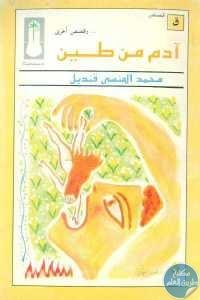 f8a5f 645 1 - تحميل كتاب آدم من طين وقصص أخرى pdf لـ محمد المنسى قنديل