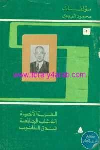 f8dfd 792 1 - تحميل كتاب مؤلفات محمود البدوي - 2 pdf لـ محمود البدوي
