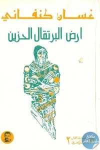 f924c 510 1 - تحميل كتاب أرض البرتقال الحزين - قصص قصيرة pdf لـ غسان كنفاني