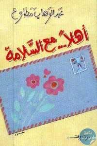f9aa9 358 1 - تحميل كتاب أهلا... مع السلامة pdf لـ عبد الوهاب مطاوع